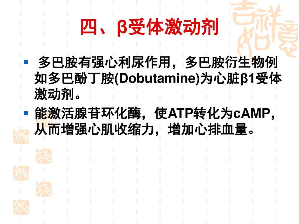 四、β受体激动剂 多巴胺有强心利尿作用,多巴胺衍生物例如多巴酚丁胺(Dobutamine)为心脏β1受体激动剂。