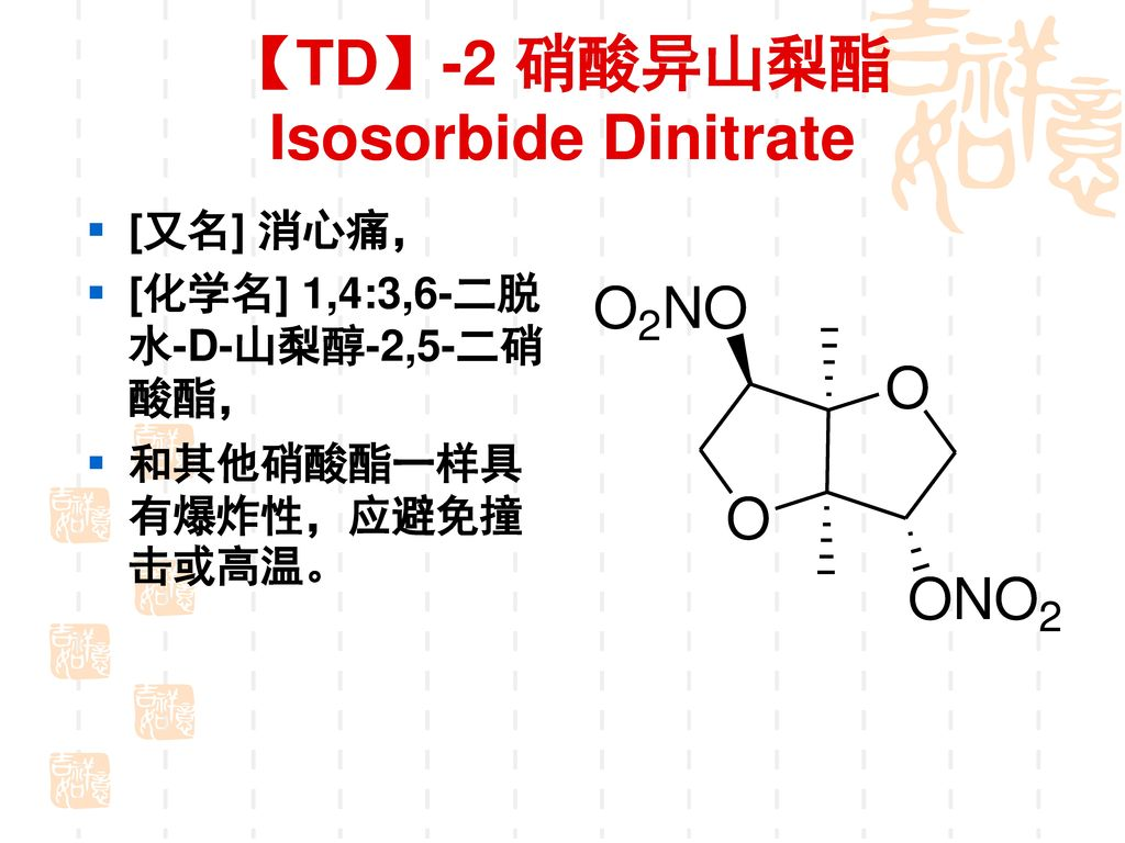 【TD】-2 硝酸异山梨酯 Isosorbide Dinitrate