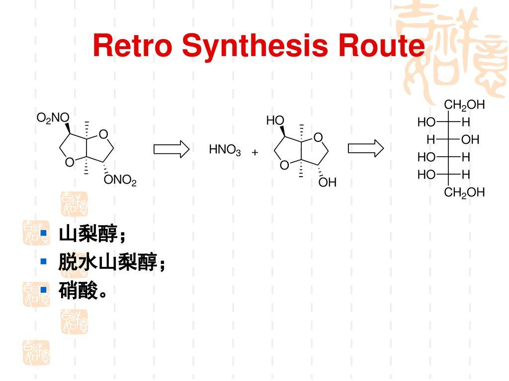 Retro Synthesis Route 山梨醇; 脱水山梨醇; 硝酸。