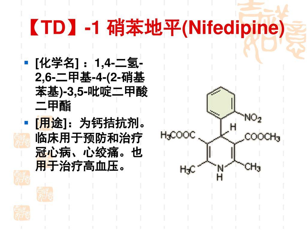 【TD】-1 硝苯地平(Nifedipine)
