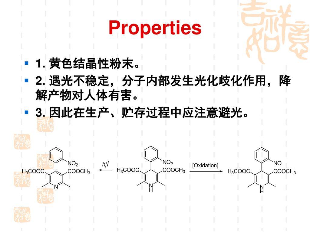 Properties 1. 黄色结晶性粉末。 2. 遇光不稳定,分子内部发生光化歧化作用,降解产物对人体有害。
