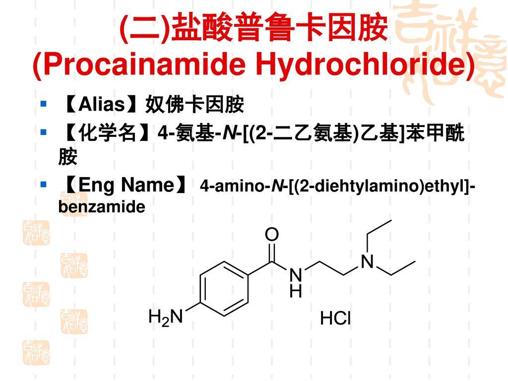 (一)奎尼丁(Quinidine) 从金鸡那树皮中提取分离出的一种生物碱,常用其硫酸盐。 具有右旋光性,9S