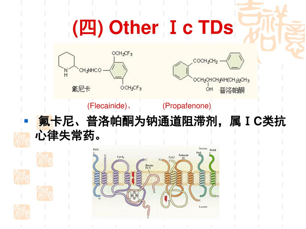 Properties 普鲁卡因胺分子中有芳伯氨基-NH2, 显芳香第一胺类的鉴别反应。