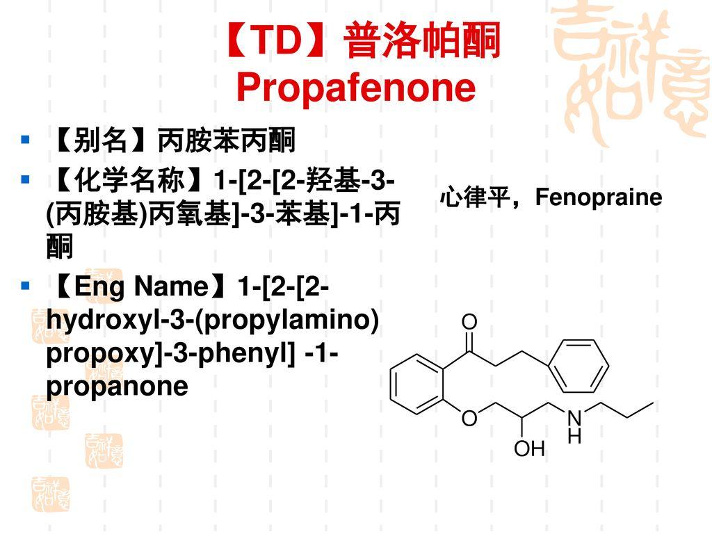 (三)Other ⅠB TDs 利多卡因、妥卡胺、美西律为钠通道阻滞剂, ⅠB类抗心律失常药。 (Lidocaine)
