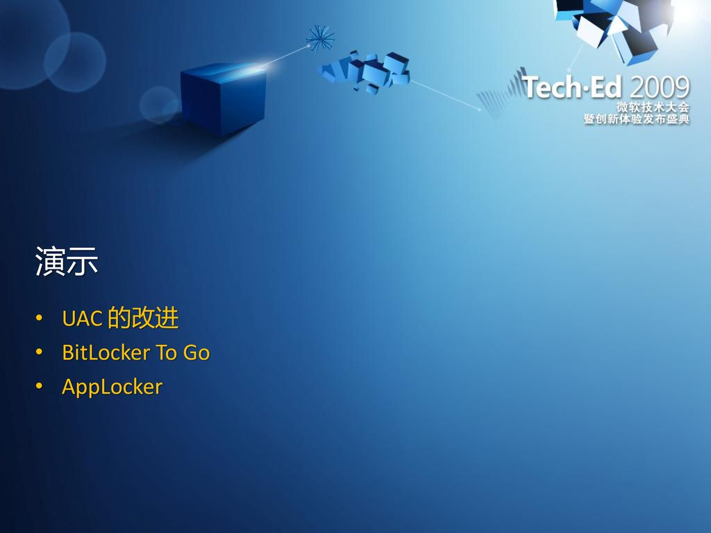 演示 UAC 的改进 BitLocker To Go AppLocker