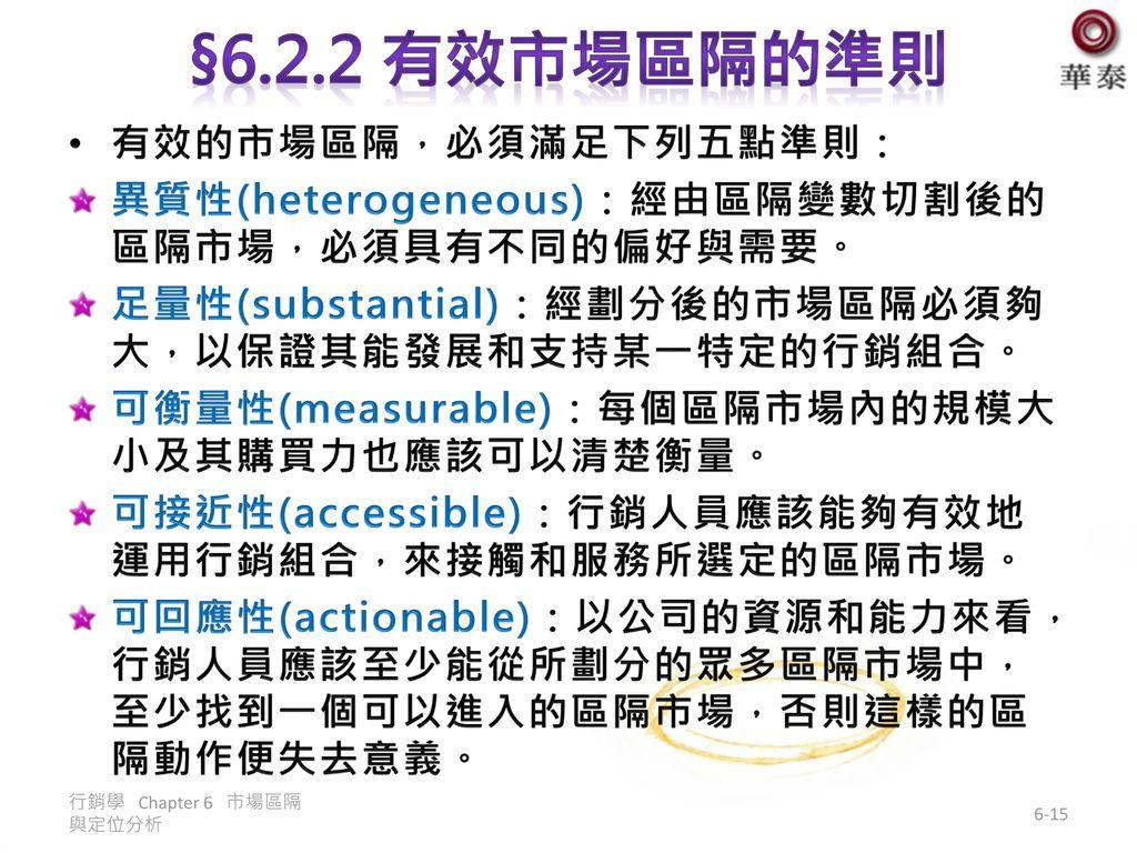 §6.2.2 有效市場區隔的準則 有效的市場區隔,必須滿足下列五點準則: