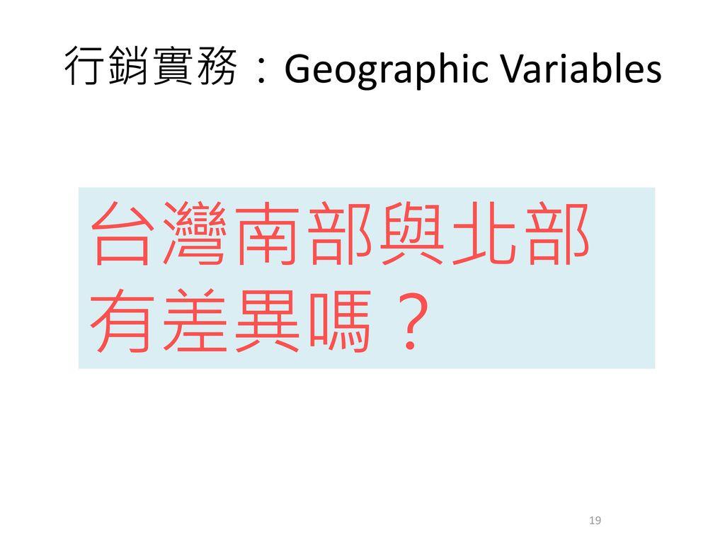 行銷實務:Geographic Variables