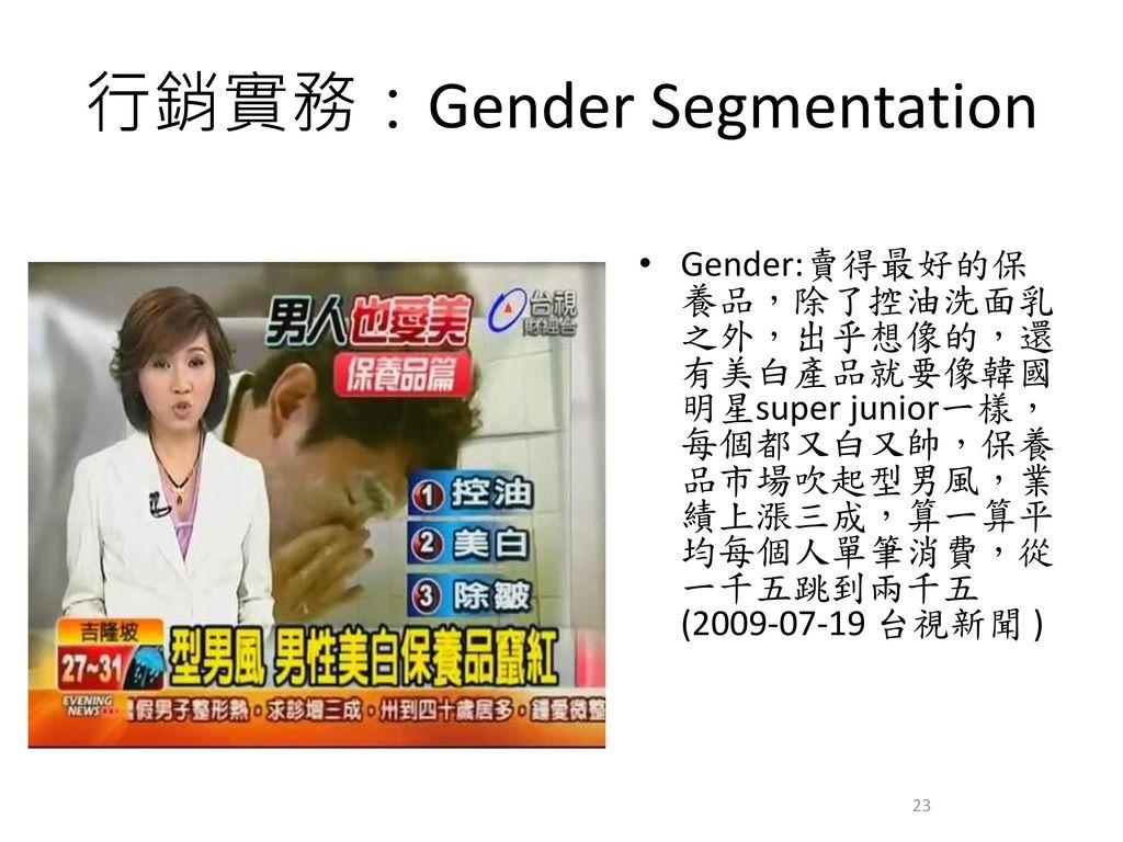 行銷實務:Gender Segmentation