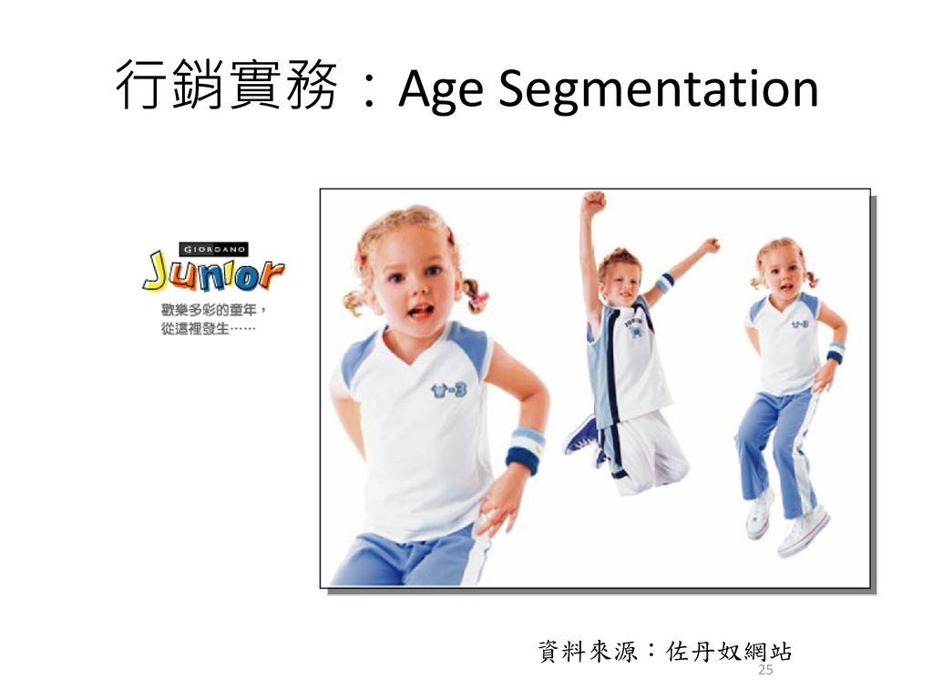 行銷實務:Age Segmentation