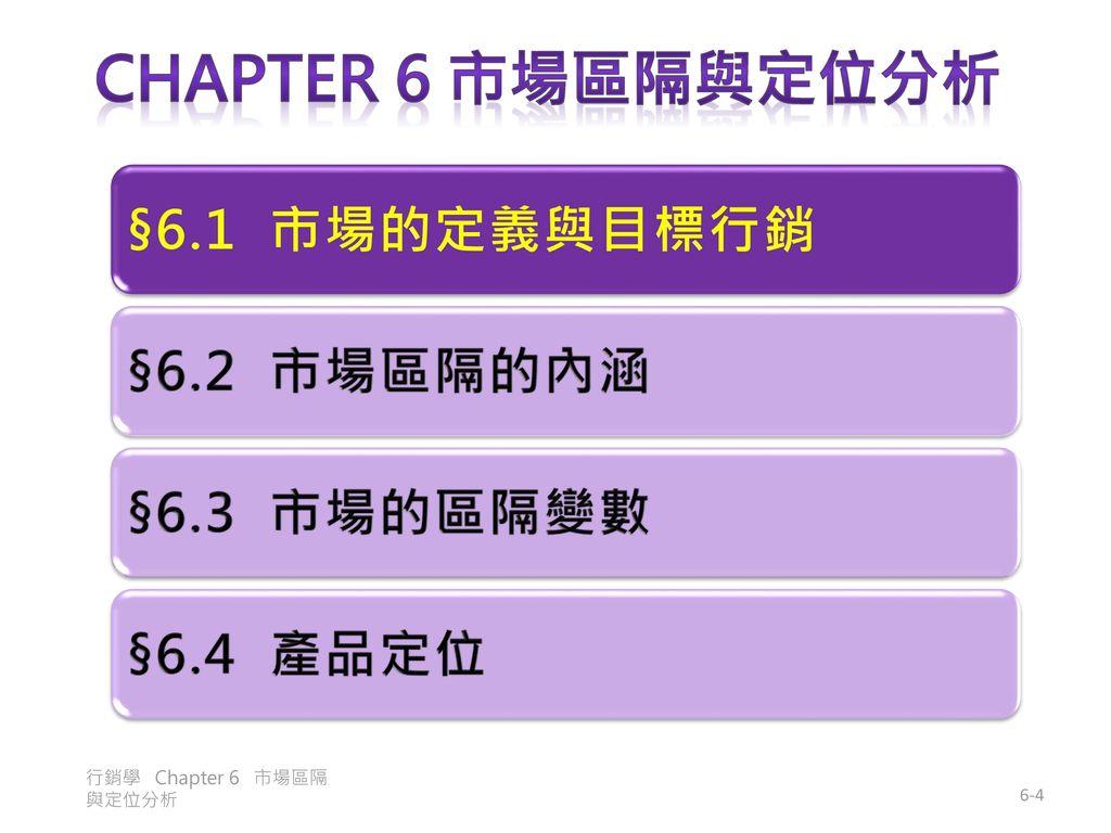 Chapter 6 市場區隔與定位分析 §6.1 市場的定義與目標行銷 §6.2 市場區隔的內涵 §6.3 市場的區隔變數