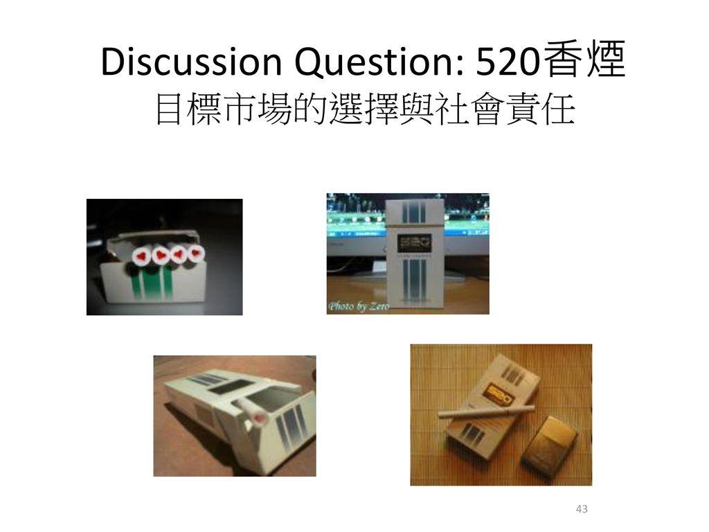 Discussion Question: 520香煙