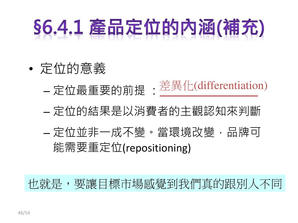 §6.4.1 產品定位的內涵(補充) 定位的意義 定位最重要的前提 :___________________