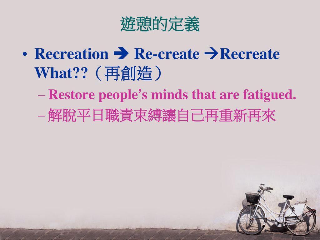 Recreation  Re-create Recreate What (再創造)