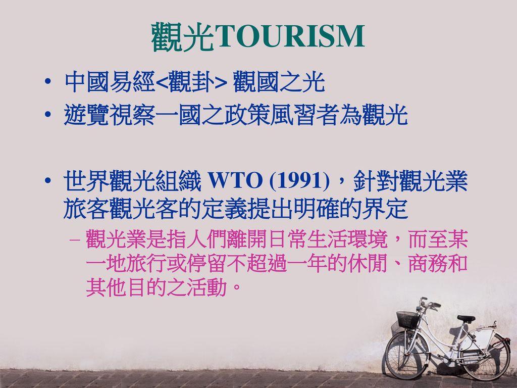 觀光TOURISM 中國易經<觀卦> 觀國之光 遊覽視察一國之政策風習者為觀光