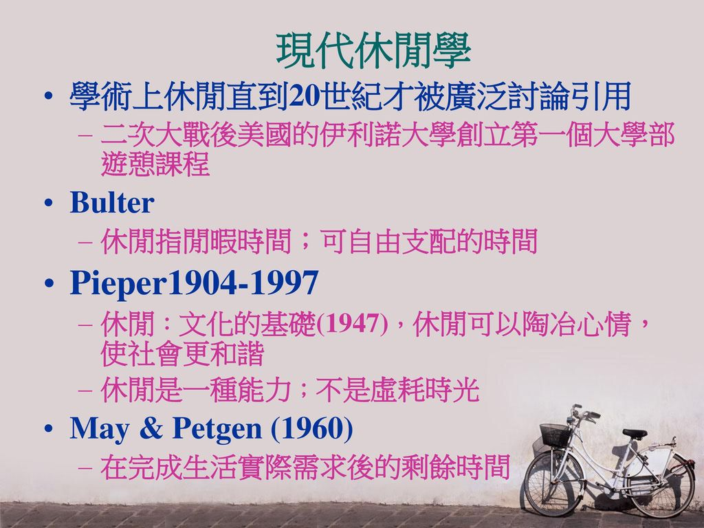 現代休閒學 Pieper1904-1997 學術上休閒直到20世紀才被廣泛討論引用 Bulter May & Petgen (1960)