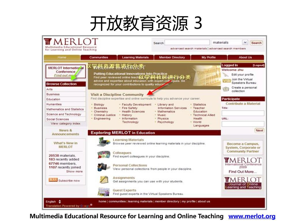 开放教育资源 3 Multimedia Educational Resource for Learning and Online Teaching