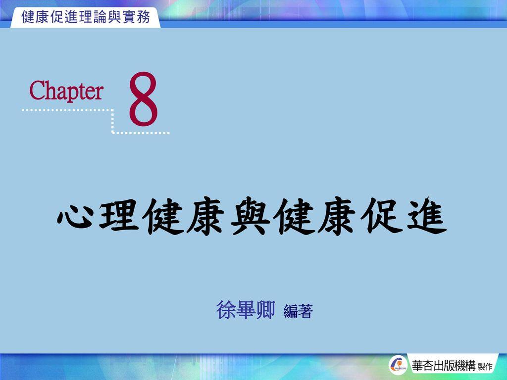 Chapter 8 心理健康與健康促進 徐畢卿 編著