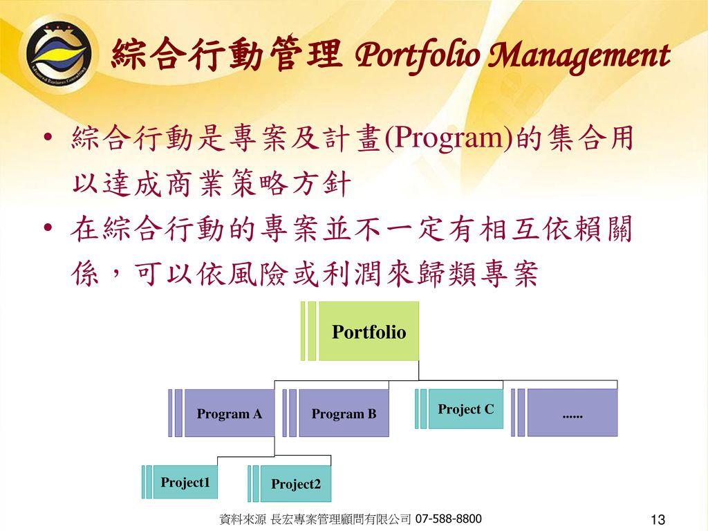綜合行動管理 Portfolio Management
