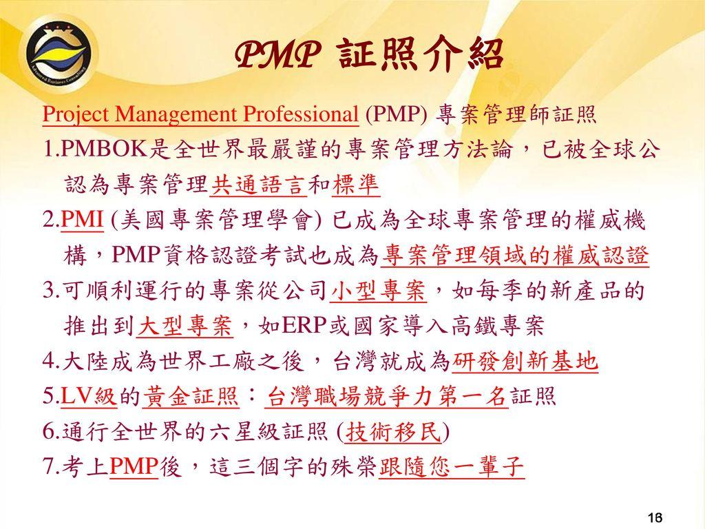 PMP 証照介紹 1.PMBOK是全世界最嚴謹的專案管理方法論,已被全球公認為專案管理共通語言和標準