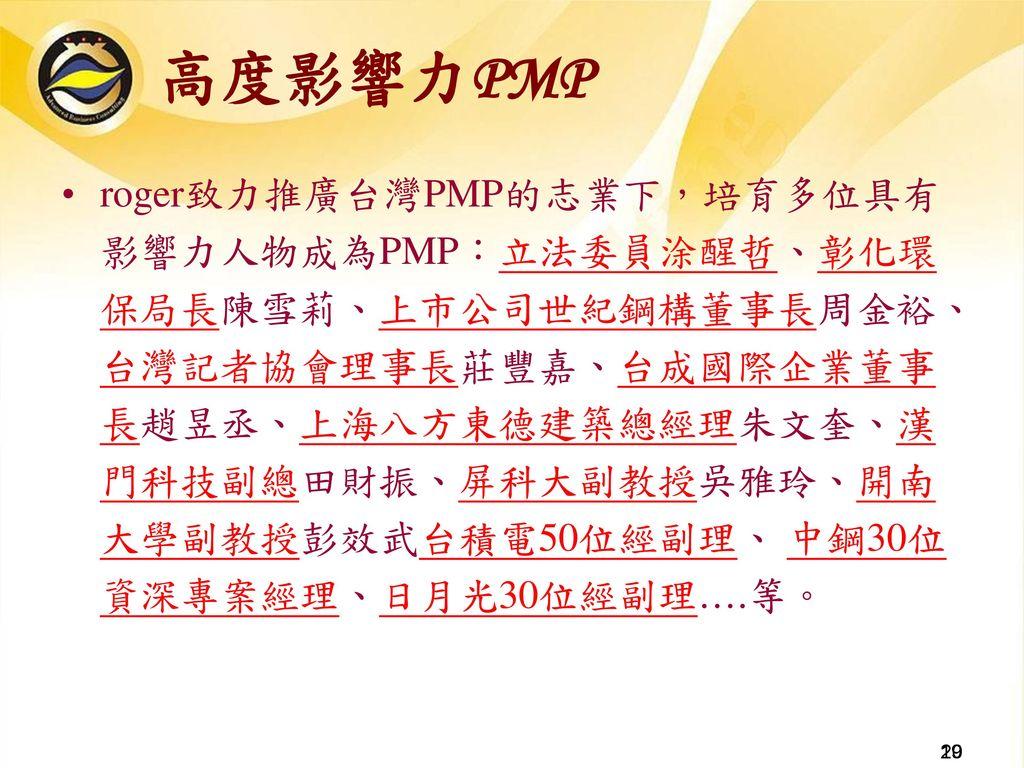 高度影響力PMP
