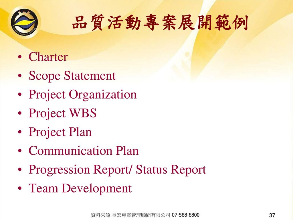 品質活動專案展開範例 Charter Scope Statement Project Organization Project WBS