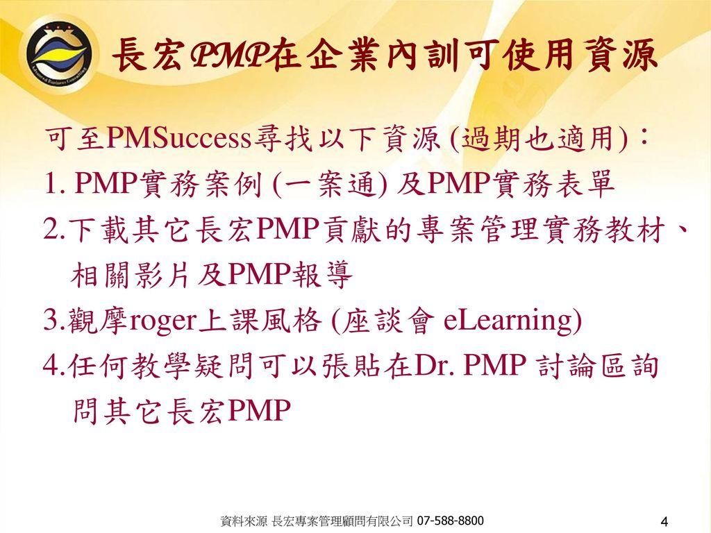 長宏PMP在企業內訓可使用資源 可至PMSuccess尋找以下資源 (過期也適用): 1. PMP實務案例 (一案通) 及PMP實務表單