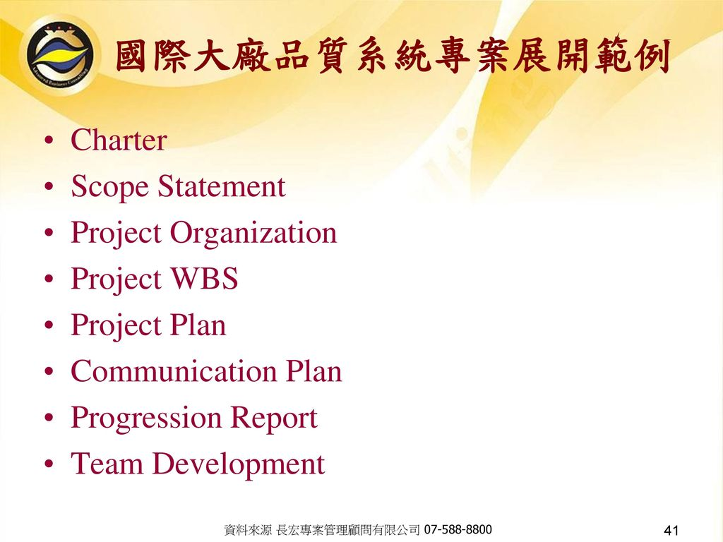 國際大廠品質系統專案展開範例 Charter Scope Statement Project Organization
