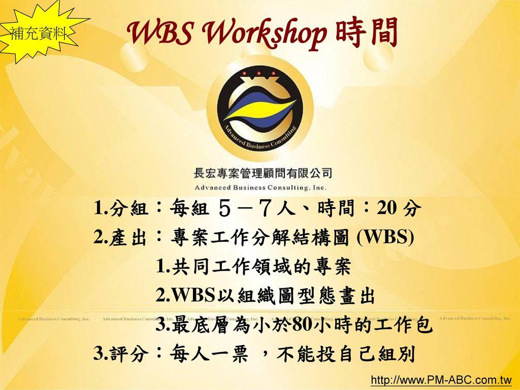 WBS Workshop 時間 1.分組:每組 5-7人、時間:20 分 2.產出:專案工作分解結構圖 (WBS) 1.共同工作領域的專案