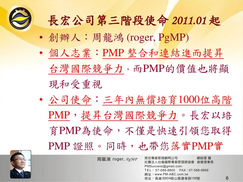 長宏公司第三階段使命 2011.01 起 創辦人:周龍鴻 (roger, PgMP)