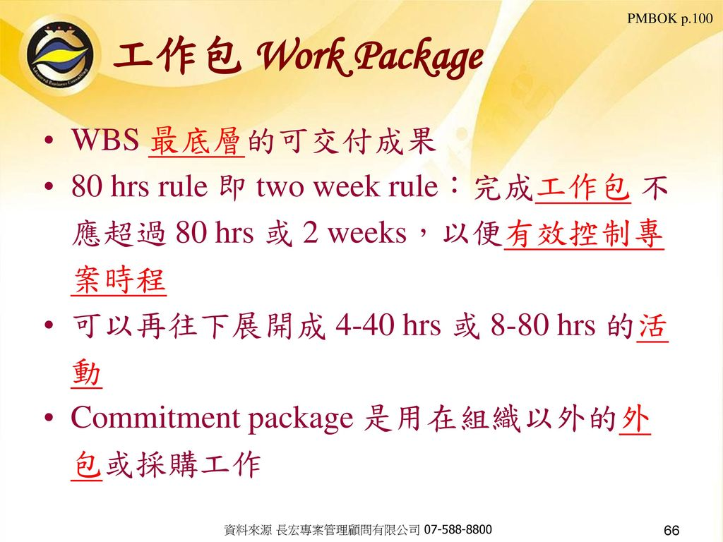 工作包 Work Package WBS 最底層的可交付成果
