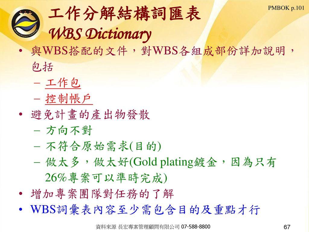 工作分解結構詞匯表 WBS Dictionary
