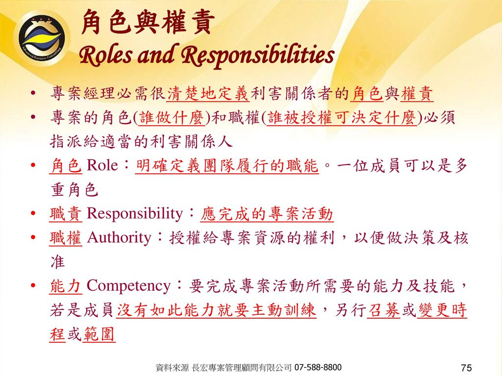角色與權責 Roles and Responsibilities