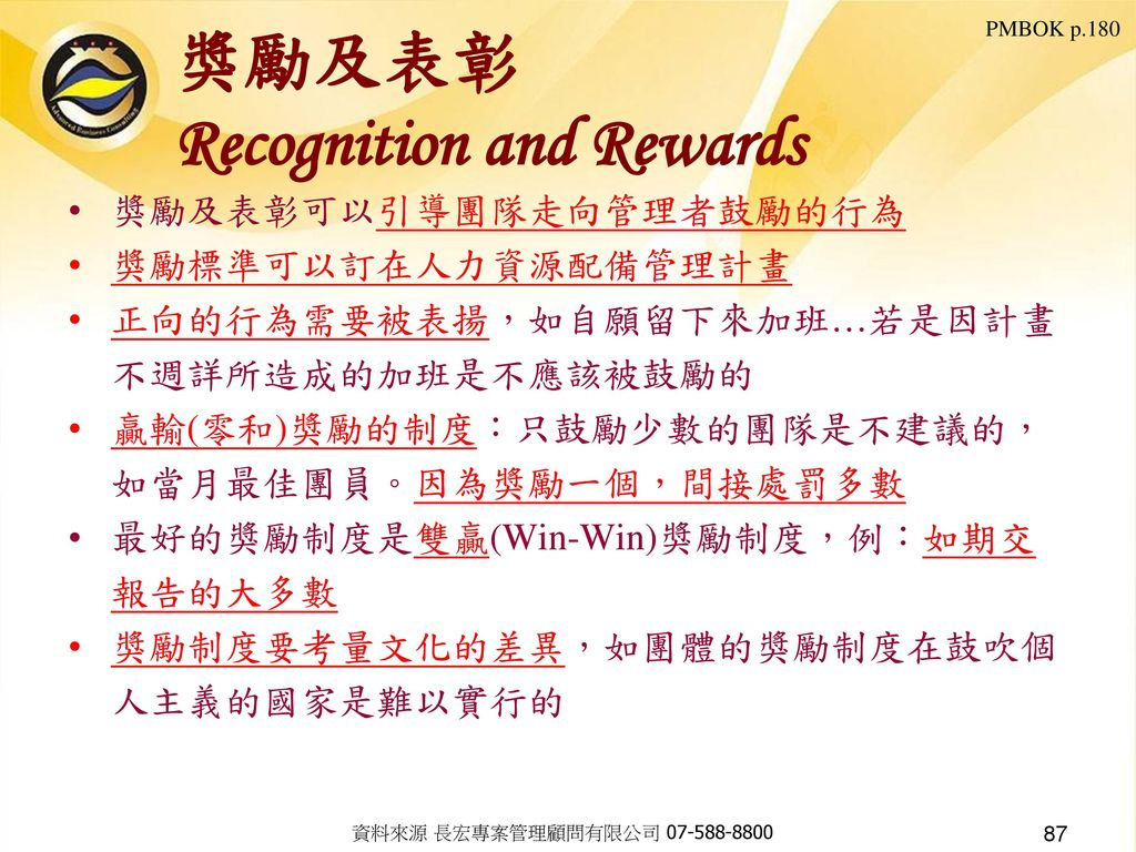 獎勵及表彰 Recognition and Rewards