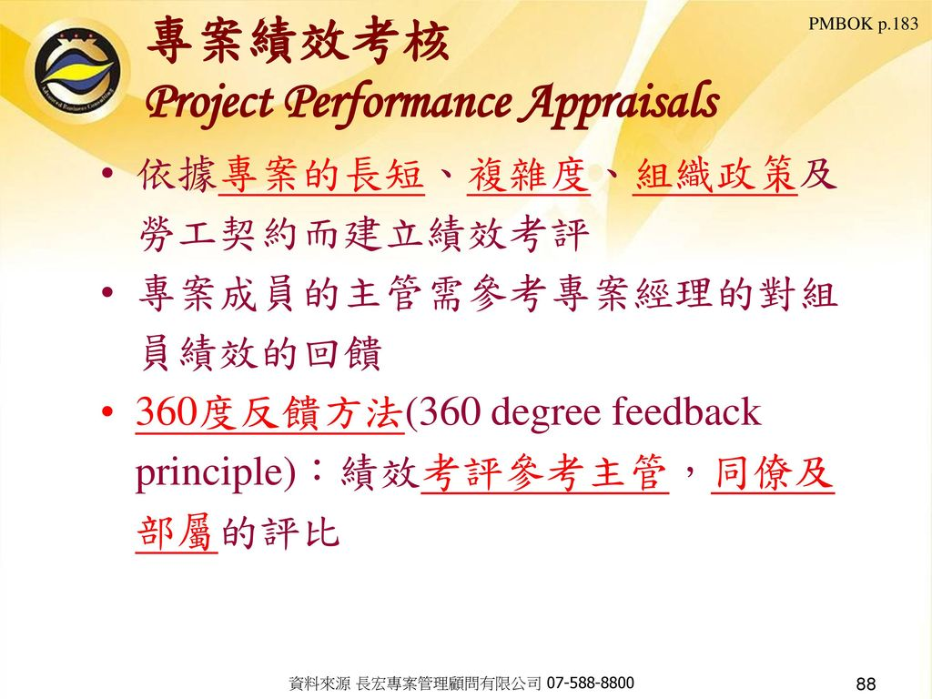 專案績效考核 Project Performance Appraisals