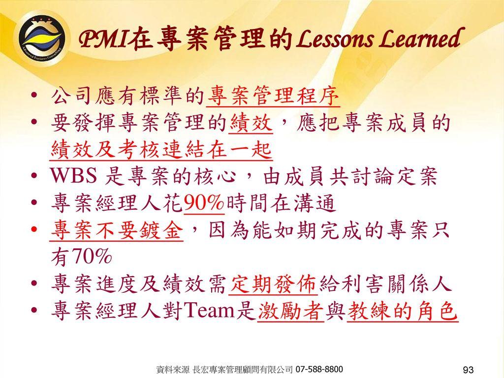 PMI在專案管理的Lessons Learned