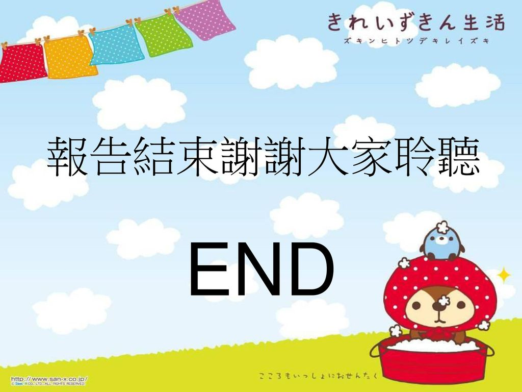 報告結束謝謝大家聆聽 END