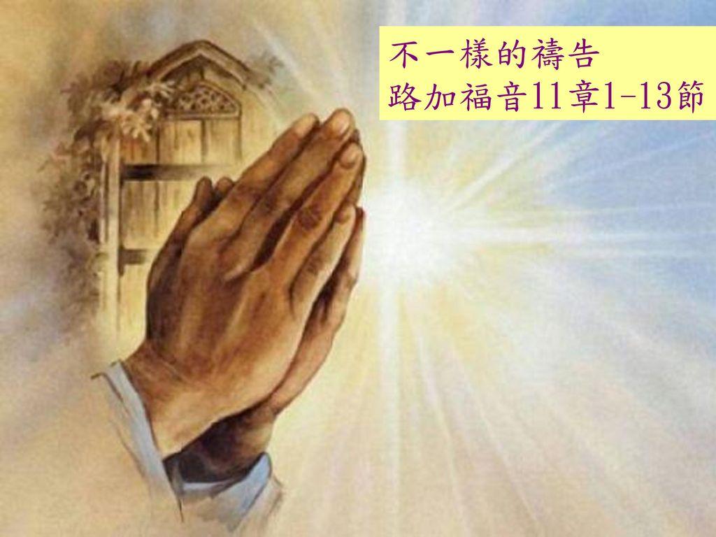 不一樣的禱告 路加福音11章1-13節
