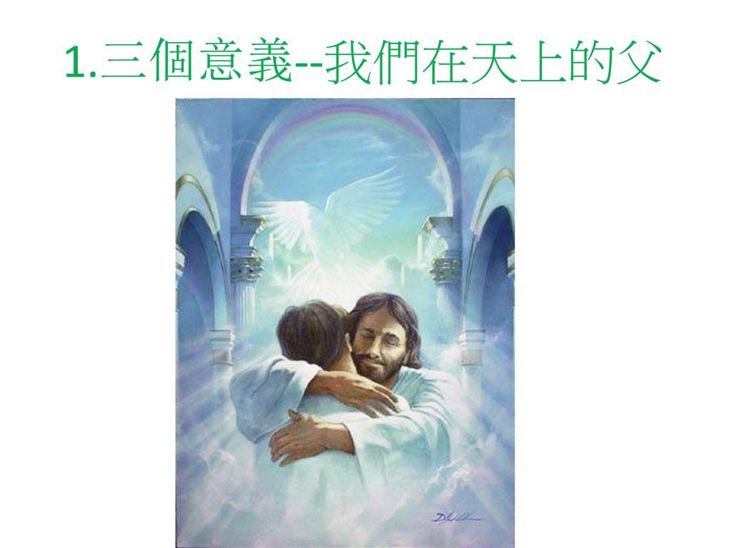 1.三個意義--我們在天上的父