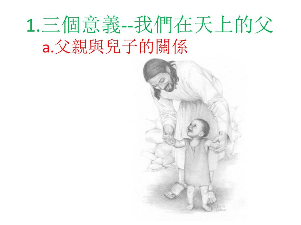 1.三個意義--我們在天上的父 a.父親與兒子的關係