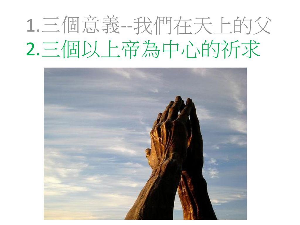 1.三個意義--我們在天上的父 2.三個以上帝為中心的祈求