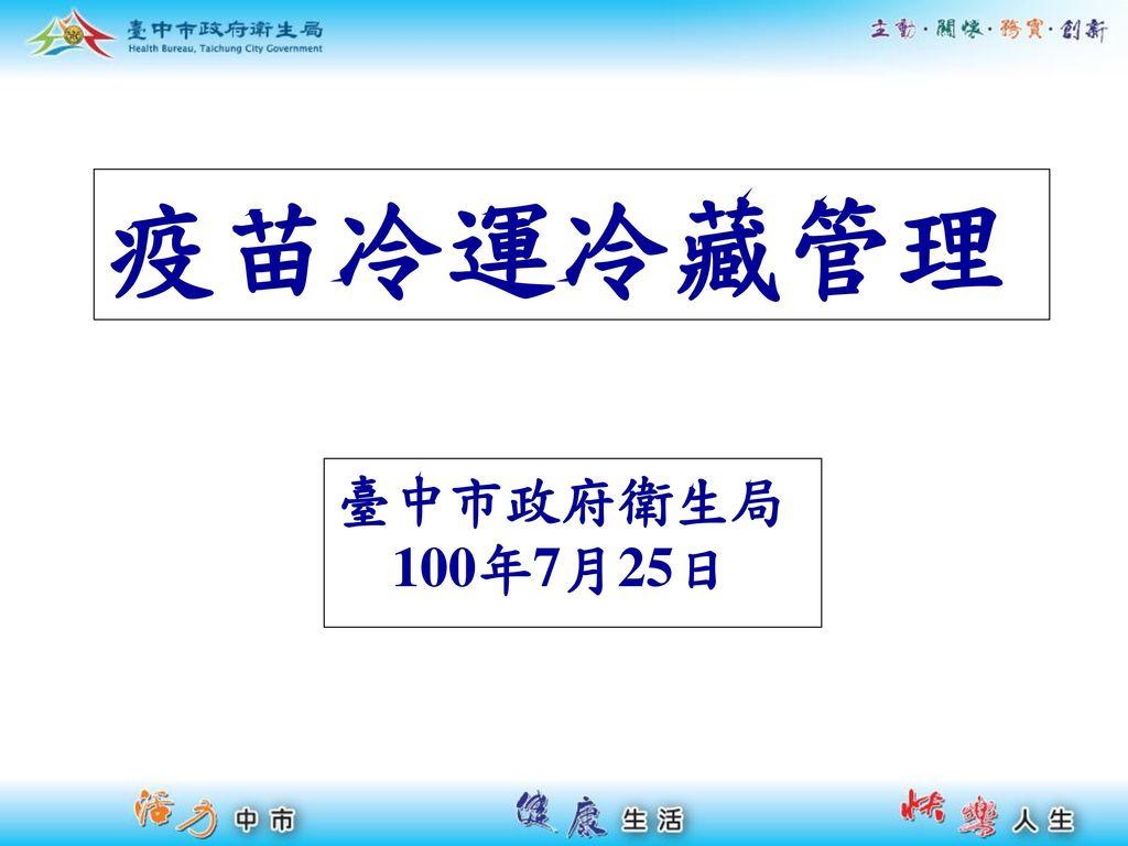 疫苗冷運冷藏管理 臺中市政府衛生局 100年7月25日