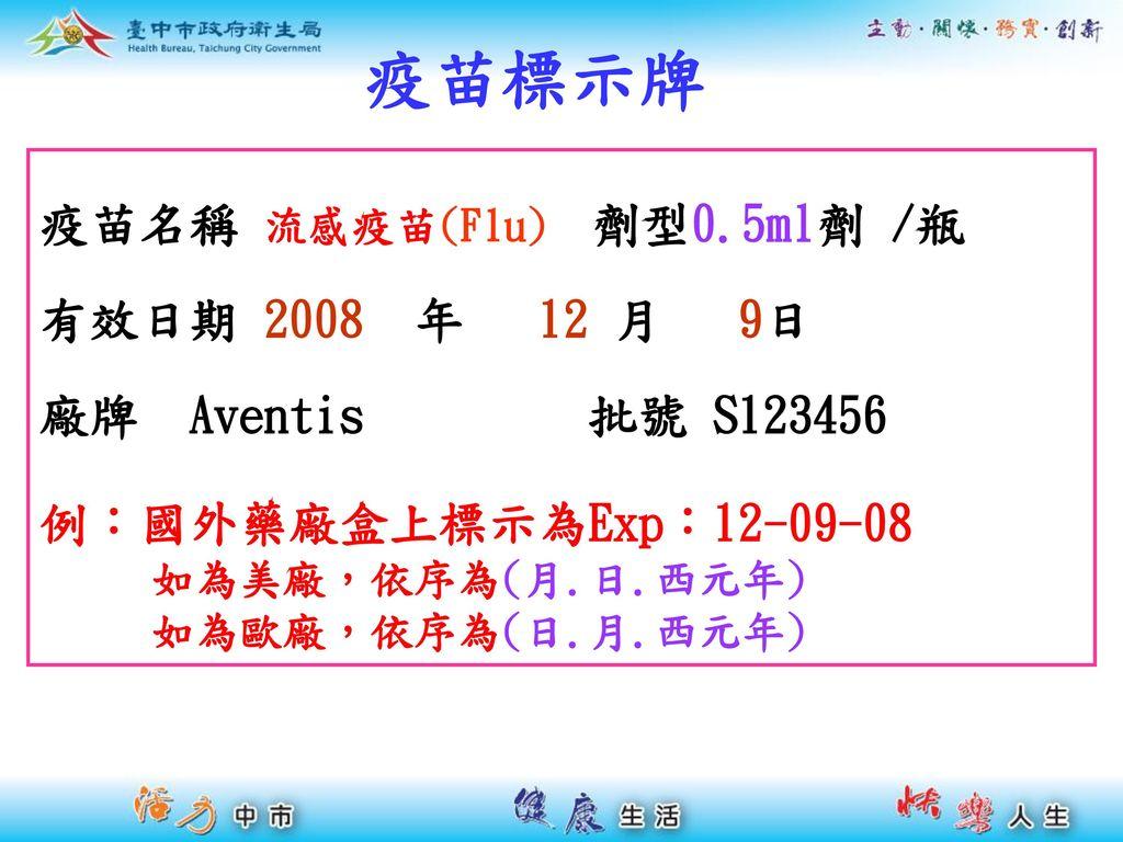 疫苗標示牌 疫苗名稱 流感疫苗(Flu) 劑型0.5ml劑 /瓶 有效日期 2008 年 12 月 9日
