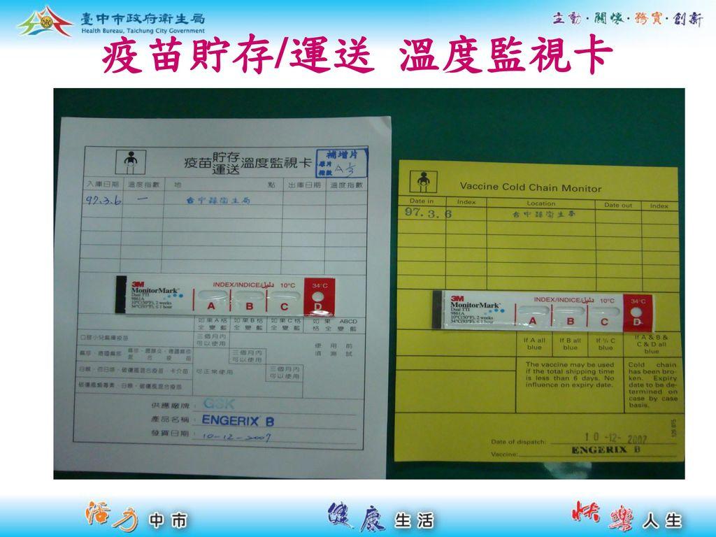 疫苗貯存/運送 溫度監視卡