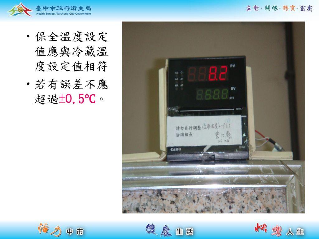 保全溫度設定值應與冷藏溫度設定值相符 若有誤差不應超過±0.5℃。