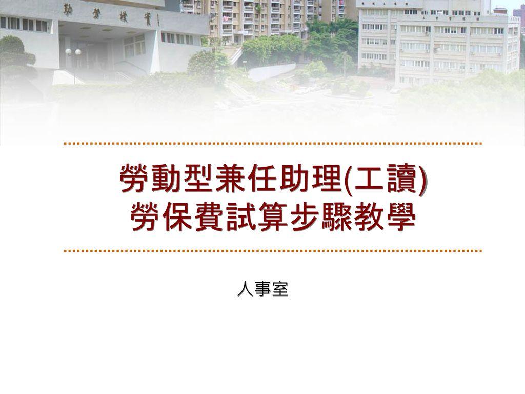 勞動型兼任助理(工讀) 勞保費試算步驟教學