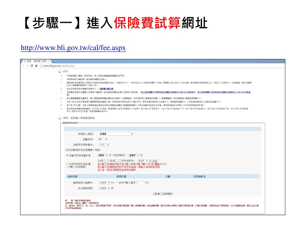 【步驟一】進入保險費試算網址 http://www.bli.gov.tw/cal/fee.aspx
