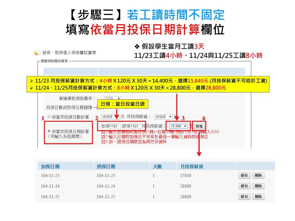 【步驟三】若工讀時間不固定 填寫依當月投保日期計算欄位