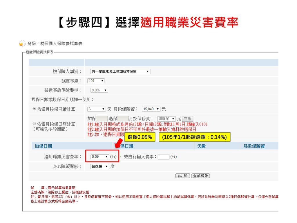 【步驟四】選擇適用職業災害費率 選擇0.09% (105年1/1起請選擇:0.14%)