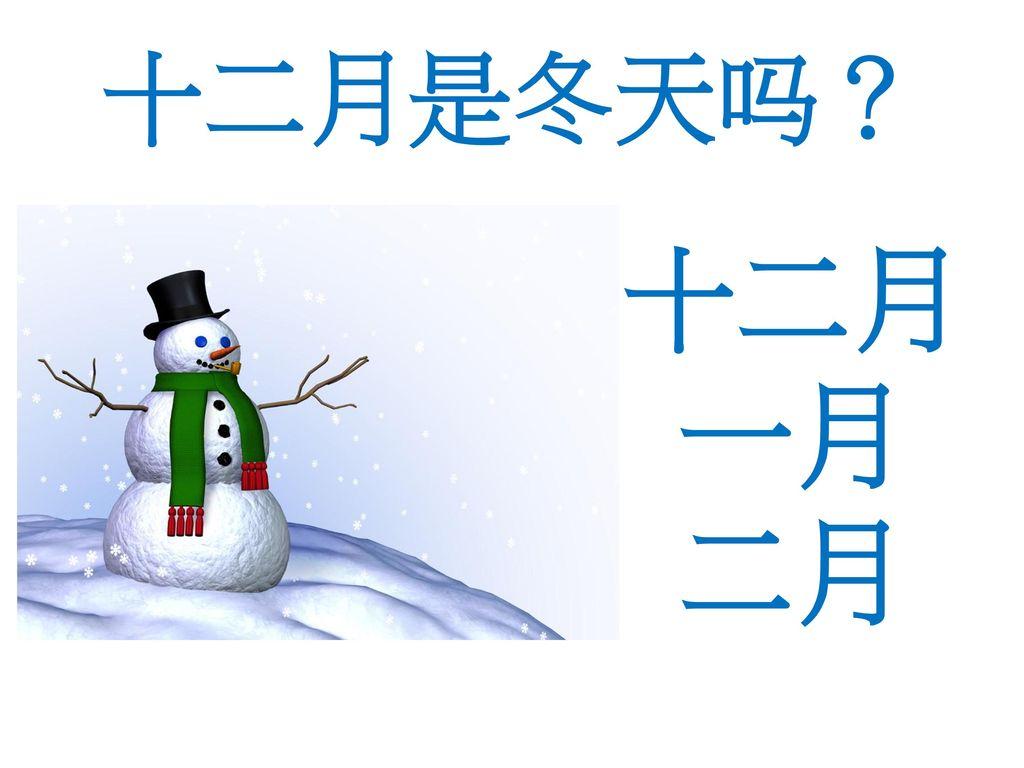 十二月是冬天吗? 十二月 一月 二月