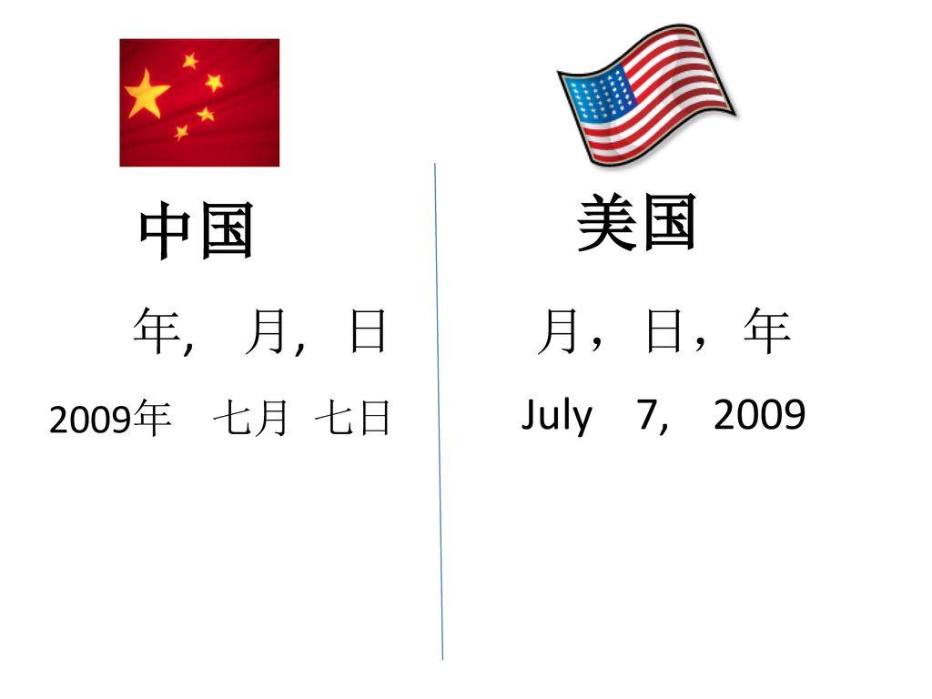 美国 中国 年, 月, 日 月,日,年 July 7, 2009 2009年 七月 七日